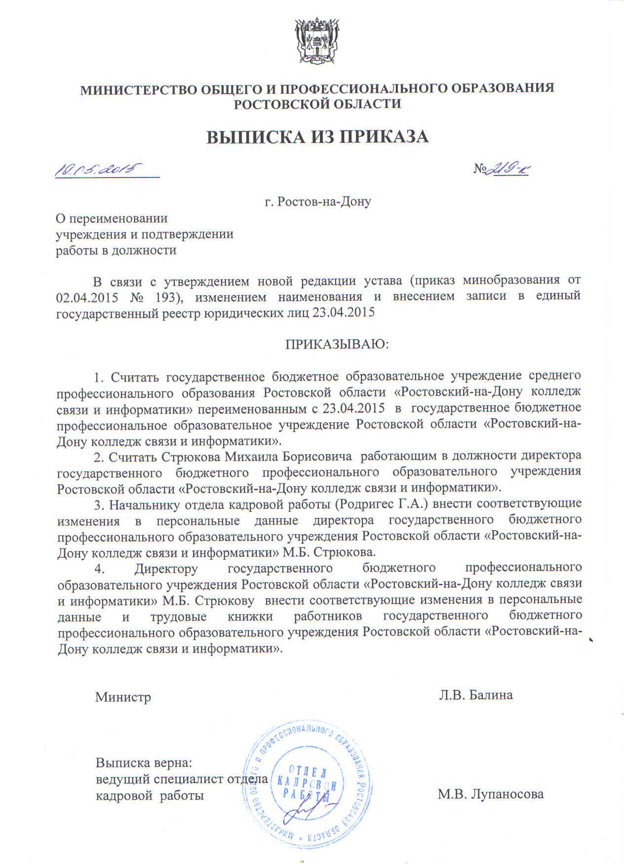 Справку с места работы с подтверждением Ростовский 6-й переулок для подачи налоговой декларации нет чеков что надо делать